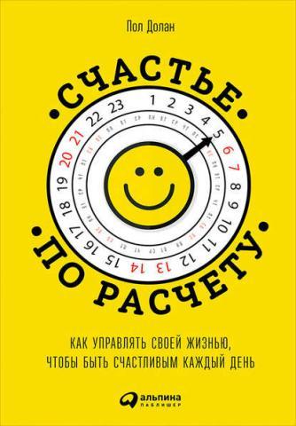 Счастье по расчету - скачать книгу