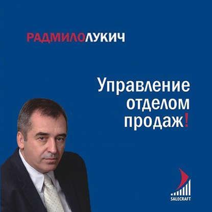 Аудиокнига Управление отделом продаж (Радмило Лукич)