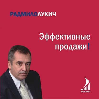 Аудиокнига Эффективные продажи (Радмило Лукич)
