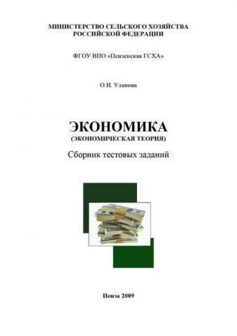 Экономика (экономическая теория) (О. И. Уланова)