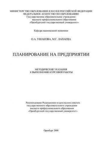 Планирование на предприятии (М. Г. Лапаева)