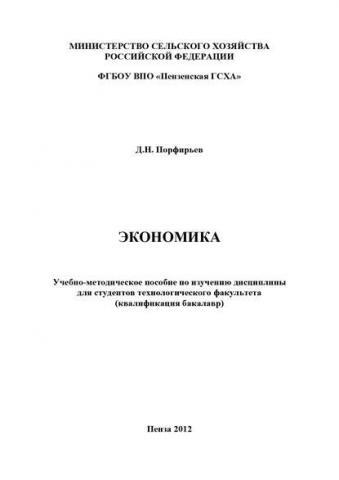 Экономика (Д. Н. Порфирьев)