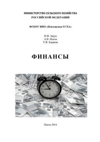 Финансы (Т. Ф. Боряева)