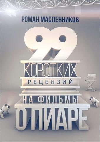 99 рецензий на фильмы о пиаре (Роман Масленников)