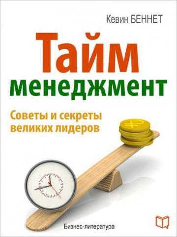 Тайм-менеджмент - скачать книгу