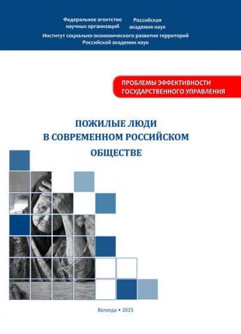 Пожилые люди в современном российском обществе (А. А. Шабунова)