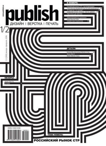Журнал Publish №01-02/2016 (Открытые системы)