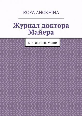 Журнал доктора Майера (Roza Mikhailovna Anokhina)