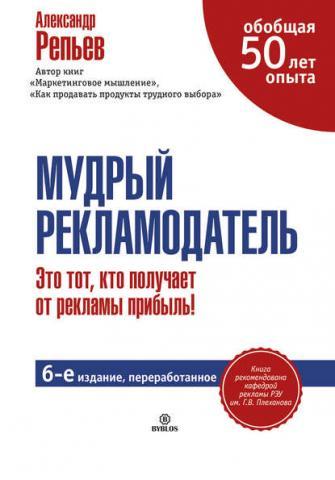Мудрый рекламодатель (Александр Репьев)