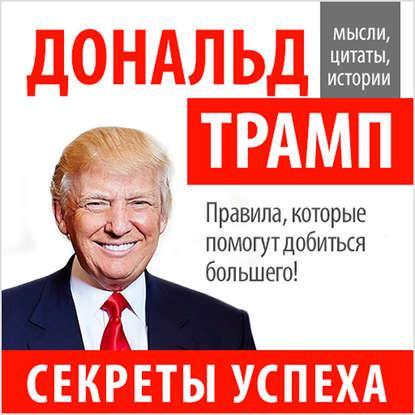 Аудиокнига Дональд Трамп. Секреты успеха (Дональд Трамп)