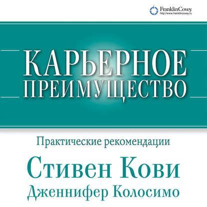 Аудиокнига Карьерное преимущество: Практические рекомендации (Стивен Кови)