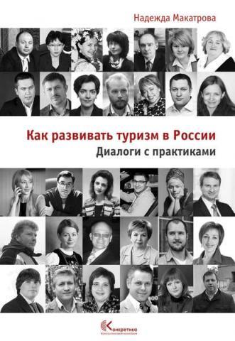 Как развивать туризм в России. Диалоги с практиками (Надежда Макатрова)
