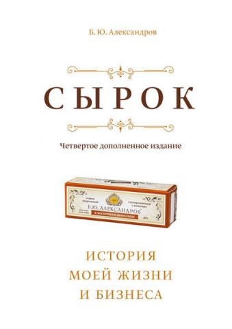 Сырок (Борис Александров)