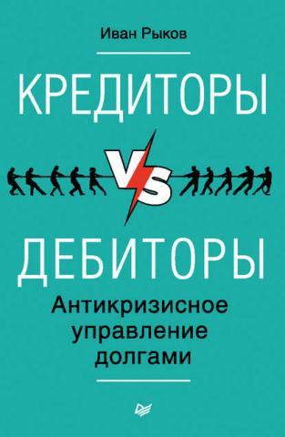 Кредиторы vs дебиторы. Антикризисное управление долгами (И. Ю. Рыков)