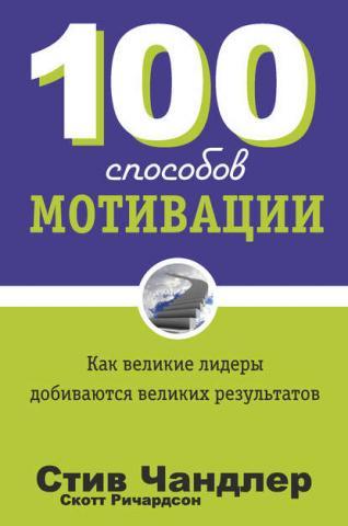 100 способов мотивации (Стив Чандлер) - скачать книгу