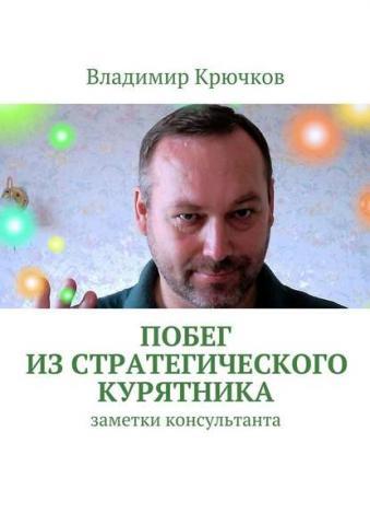 Побег изстратегического курятника (Владимир Крючков)