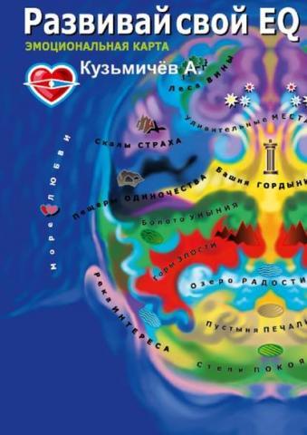 Развивай свой EQ. Эмоциональная карта - скачать книгу