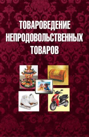 Товароведение непродовольственных товаров (Коллектив авторов)