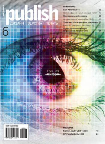 Журнал Publish №06/2016 (Открытые системы)
