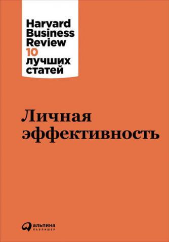 Личная эффективность (Harvard Business Review (HBR))
