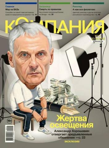 Компания 22-2016 (Редакция журнала Компания)