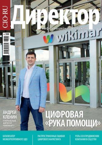Директор информационной службы №05/2016 (Открытые системы)