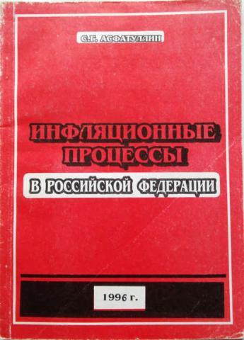 Инфляционные процессы в Российской Федерации (Салават Асфатуллин)