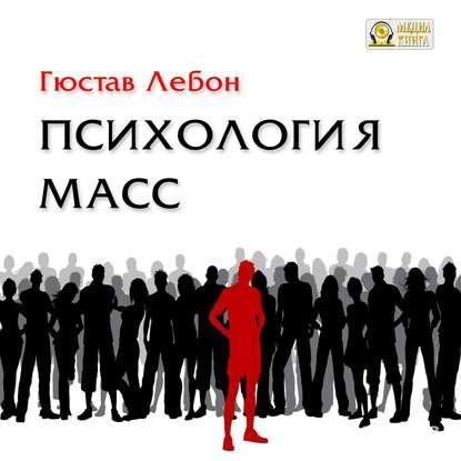 Аудиокнига Психология масс (Гюстав Лебон)