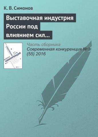 Выставочная индустрия России под влиянием сил конкуренции (К. В. Симонов)