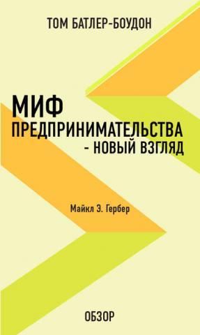 Миф предпринимательства – новый взгляд. Майкл Э. Гербер (обзор) (Том Батлер-Боудон)