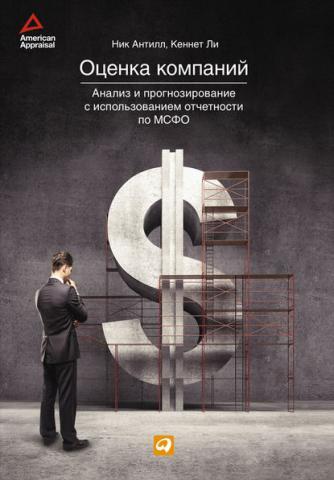 Оценка компаний: Анализ и прогнозирование с использованием отчетности по МСФО - скачать книгу