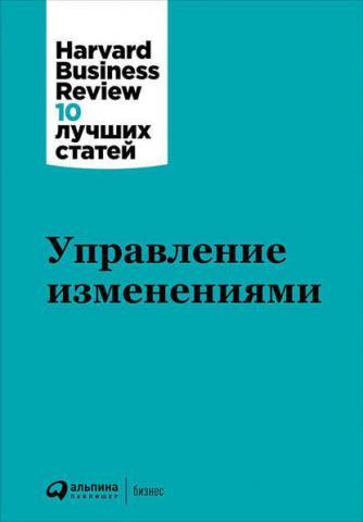 Управление изменениями (Harvard Business Review (HBR))