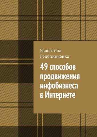 49 способов продвижения инфобизнеса вИнтернете (Валентина Грибиниченко)