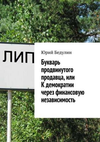 Букварь продвинутого продавца, или К демократии через финансовую независимость (Юрий Николаевич Бедулин)