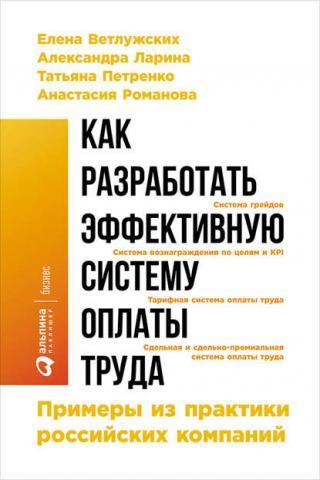 Как разработать эффективную систему оплаты труда: Примеры из практики российских компаний (Елена Ветлужских)