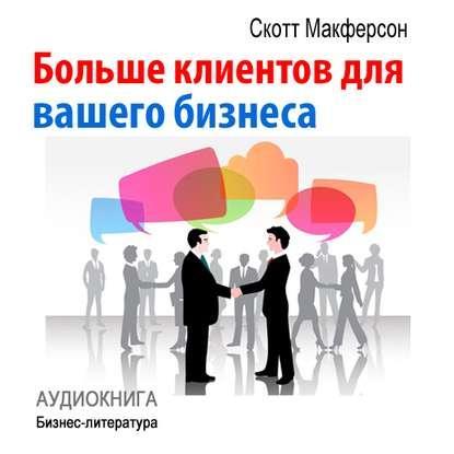 Аудиокнига Больше клиентов для вашего бизнеса! (Скотт Макферсон)
