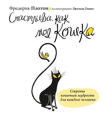 Счастлива, как моя кошка (Фредерик Плотон)