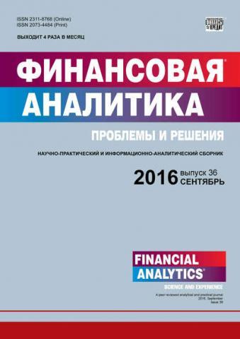Финансовая аналитика: проблемы и решения № 36 (318) 2016 (Группа авторов)