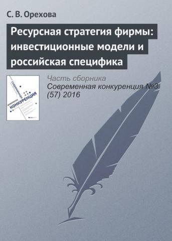 Ресурсная стратегия фирмы: инвестиционные модели и российская специфика (С. В. Орехова)