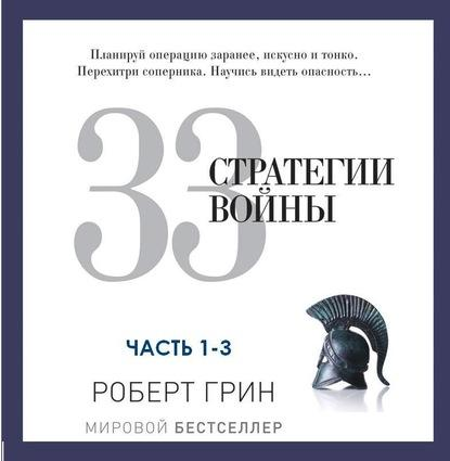 Аудиокнига 33 стратегии войны. Части 1-3 (Роберт Грин)