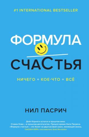 Формула счастья. Ничего + кое-что = всё - скачать книгу