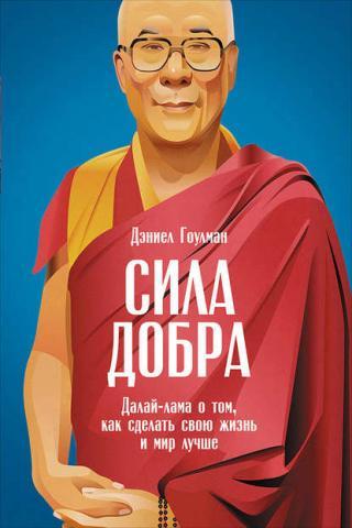 Сила добра: Далай-лама о том, как сделать свою жизнь и мир лучше - скачать книгу