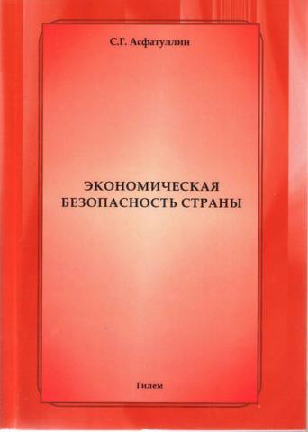Экономическая безопасность страны (Салават Асфатуллин)