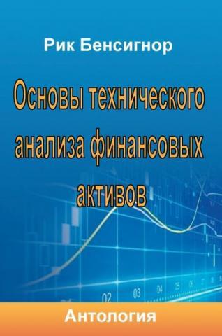 Основы технического анализа финансовых активов - скачать книгу