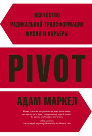 PIVOT. Искусство радикальной трансформации жизни и карьеры - скачать книгу