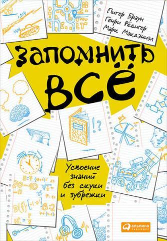 Запомнить всё: Усвоение знаний без скуки и зубрежки (Питер Браун) - скачать книгу