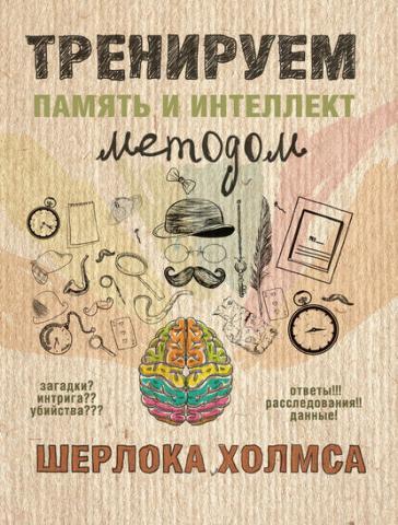 Тренируем память и интеллект методом Шерлока Холмса (Группа авторов) - скачать книгу