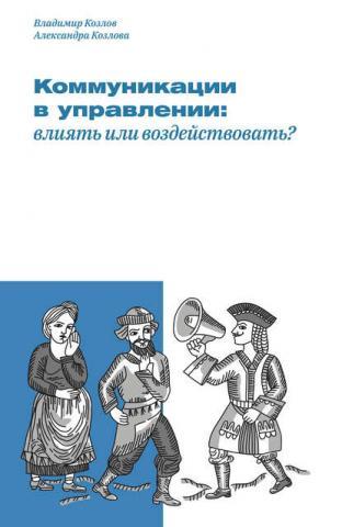 Коммуникации в управлении: влиять или воздействовать? (Александра Козлова) - скачать книгу