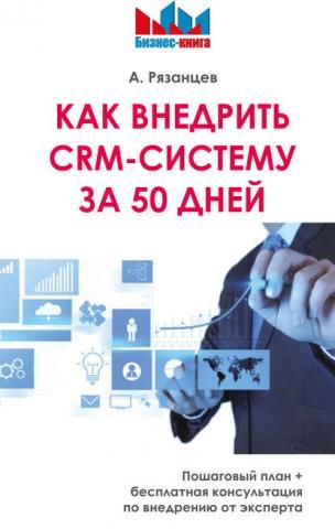 Как внедрить CRM-систему за 50 дней (Алексей Рязанцев)