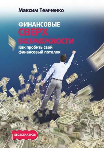 Финансовые сверхвозможности. Как пробить свой финансовый потолок (Максим Темченко)